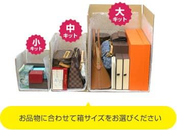 お品に合わせて箱サイズをお選びいただけます