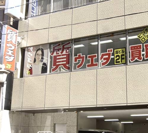 質ウエダ 名古屋駅前店
