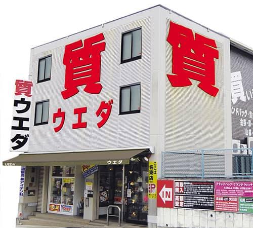質ウエダ 名東店