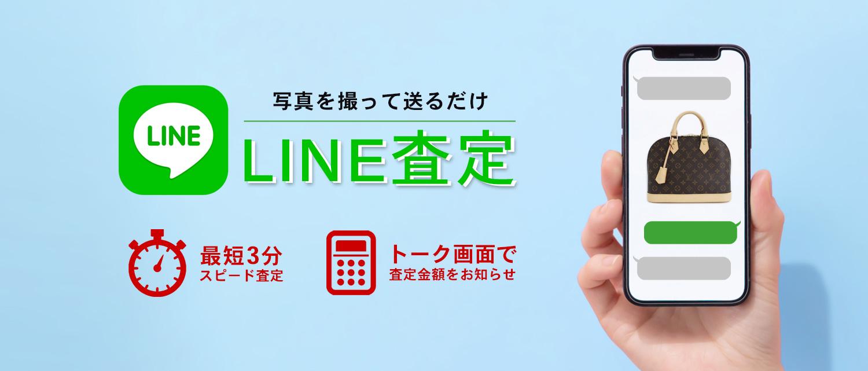 ウエダのLINE査定