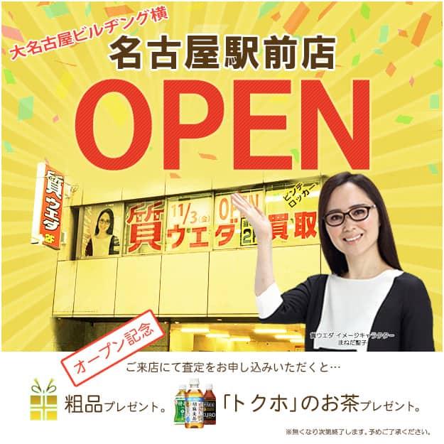 名古屋駅前店オープン