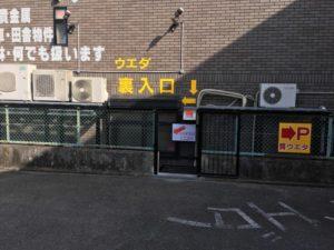 名東店に裏入口を設置しました