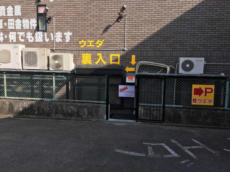 名東店に裏入口を設置しました。