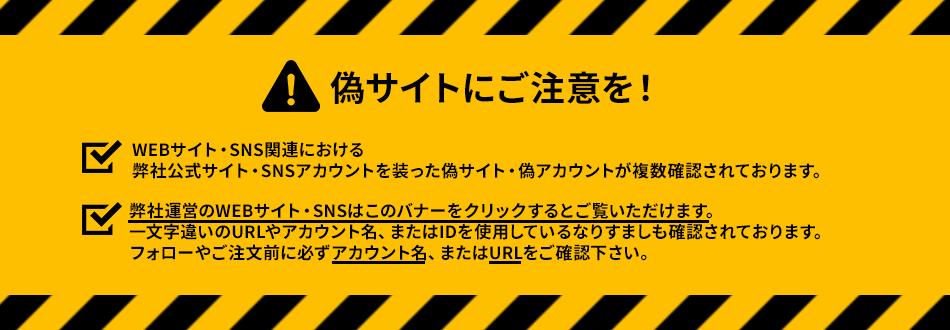 偽サイト・偽アカウントにご注意下さい。